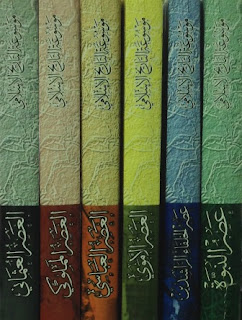 تحميل كتاب موسوعة التاريخ الإسلامي