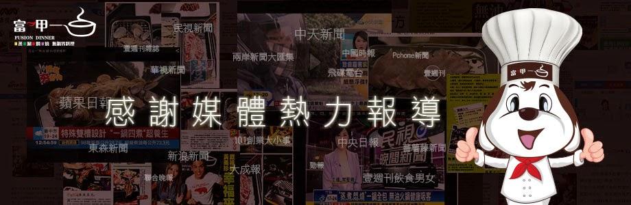 富呷一方 | 台灣鉑金獎的健康火鍋餐廳