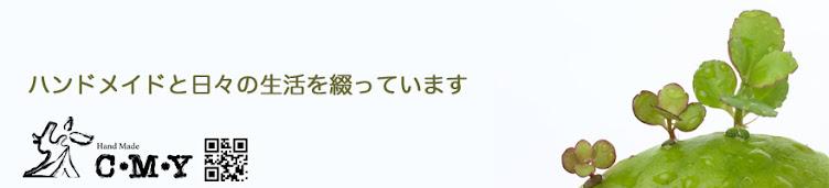 C・M・Y ハンドメイド日記
