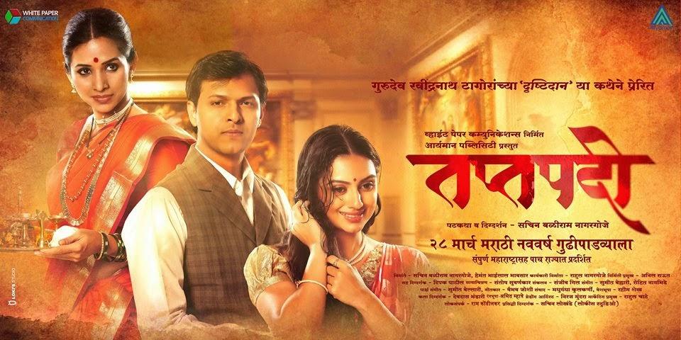 Pangira 2011 Full Movie Download