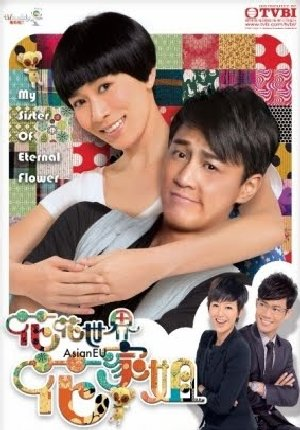 Th Gii Ca Hoa Gia T - My Sister of Eternal Flower (2011) - PVLT - (20/20)