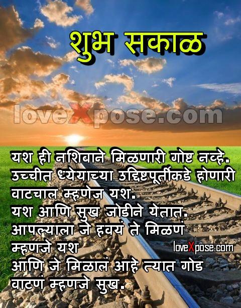 Good morning whatsapp marathi status