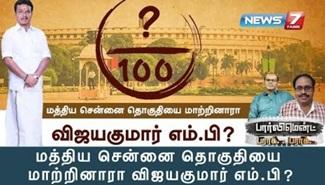 Parliament Paraak Paraak 03-12-2018 News 7 Tamil