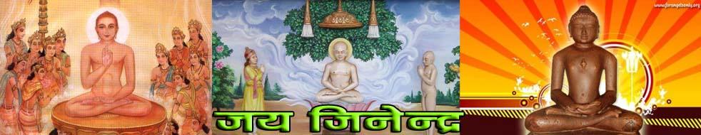 Jain Samaj