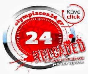 ΕΡΥΘΡΟΛΕΥΚΟ SITE www.olympiacos24.gr