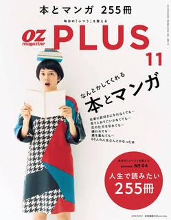 OZ PLUS 2016年11月号