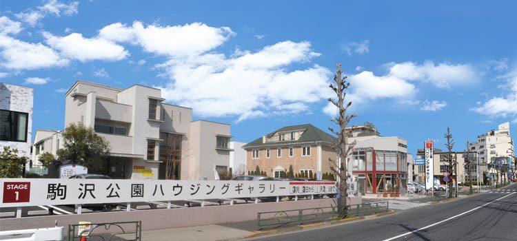 駒沢公園ハウジング