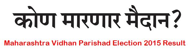 Maharashtra Vidhan Parishad Election 2015 Result