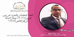 الفضاء المعلوماتي بالمغرب في زمن فيروس covid 19: وسؤال الحماية  في ظل القانون 08.09 ؟