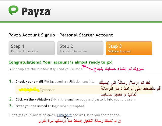 البنك الالكتروني العالمي كيفية الاشتراك payza_5.bmp