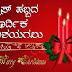Christmas Holiday Greetings in Kannada Language 1021