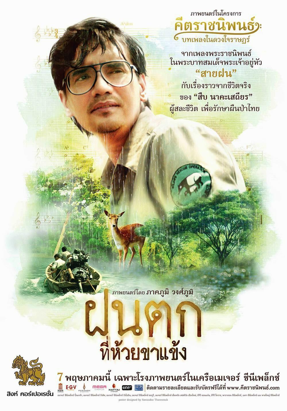 o movies thai östersund