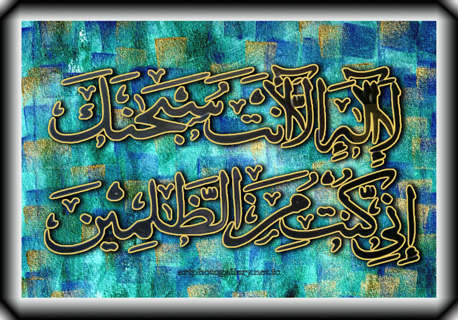 Object moved Calligraphy ayat
