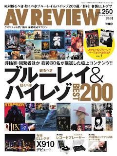 AVレビュー AV REVIEW 260号 2017年01月17日  115MB