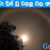 What are Those Special Rings Around the Moon