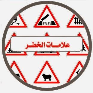 علامـــات الخطــر - Les signaux de danger