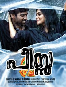 Watch Pizza 2013 Malayalam Movie Online