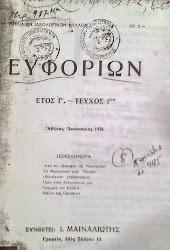 ΠΕΡΙΟΔΙΚΑ/ΕΥΦΟΡΙΩΝ