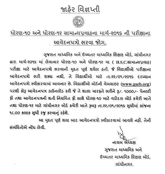 SSC and HSC (General) Students Exam Form Related Press Note