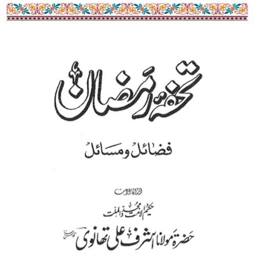 Tuhfa Ramdan by Hakeem ul Ummat Hazrat Maulana Ashraf Ali Thanvi Rh