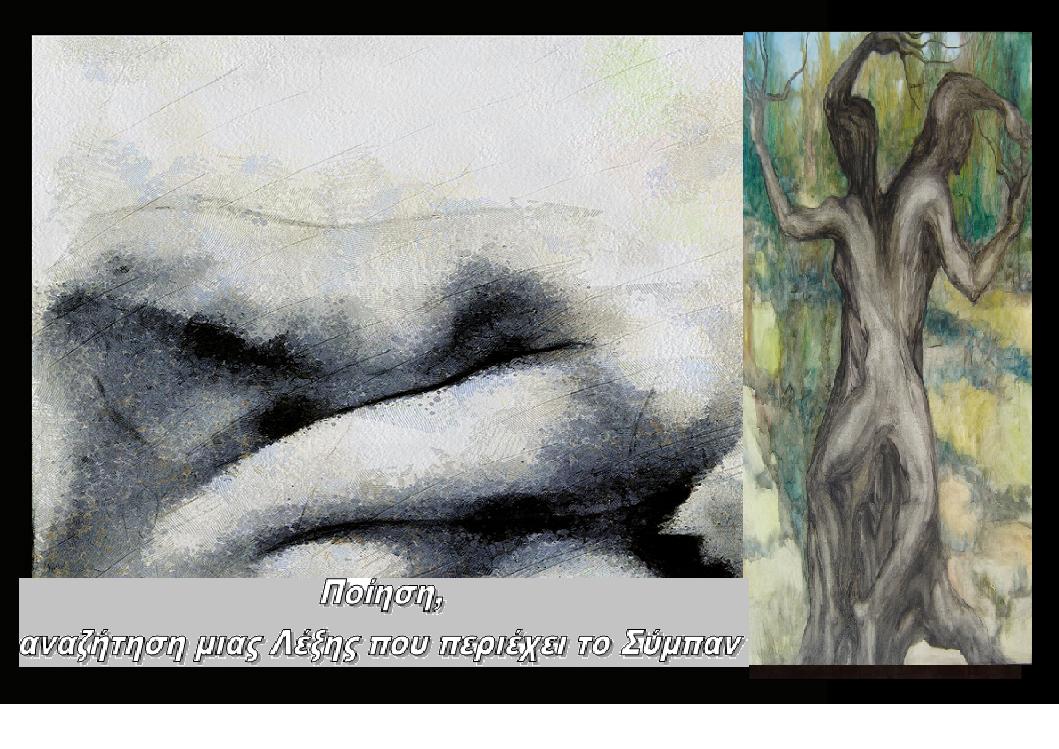 ΘΩΜΑΣ ΓΚΟΡΠΑΣ Ανθολογία ποιημάτων από τις συλλογές ΣΤΑΣΕΙΣ ΣΤΟ ΜΕΛΛΟΝ και ΘΕΑΜΑΤΑ