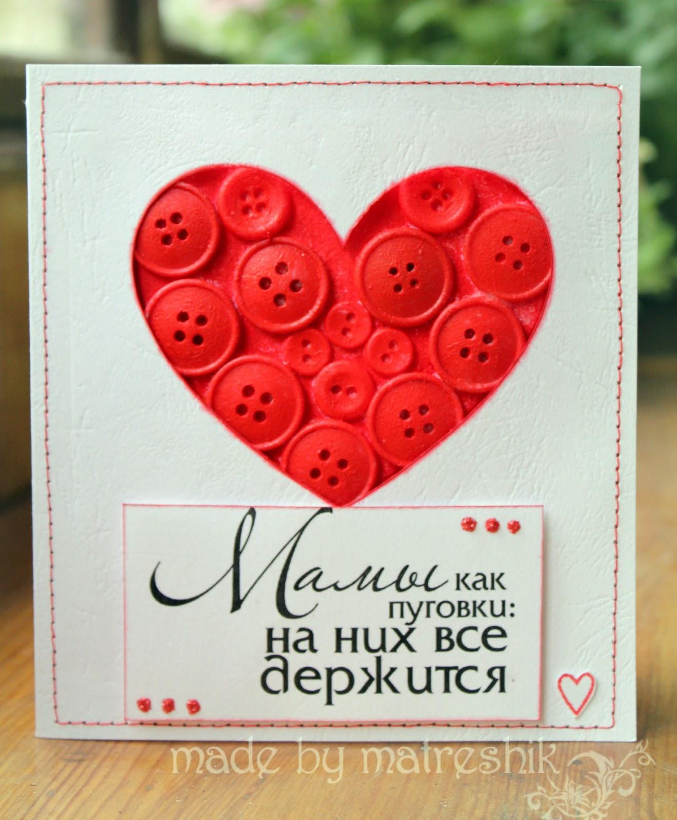 Как сделать открытку мама на день рождения