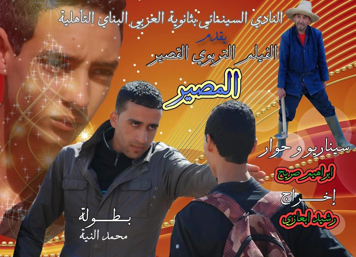 النادي السنمائي لثانوية العربي البناي ينظم العرض الاول لفيلمه القصير المصير