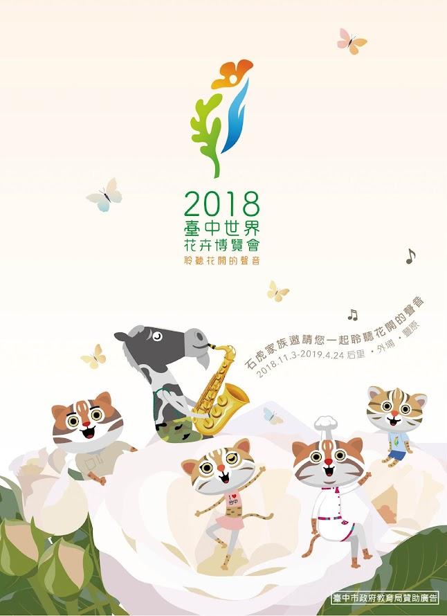 臺中市政府教育局宣導海報