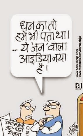 pradhanmantri jan dhn yojana, congress cartoon, bjp cartoon, cartoons on politics, indian political cartoon
