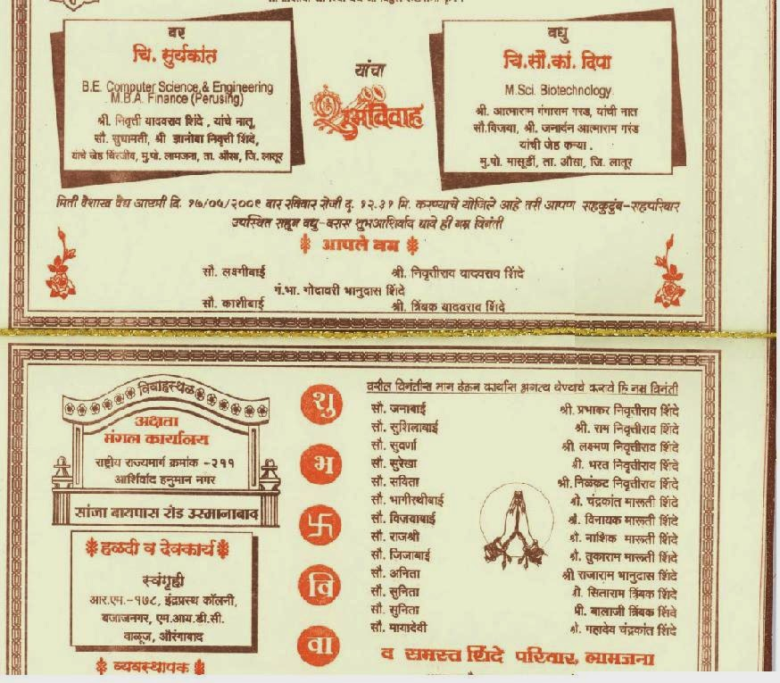 wedding invitation card matter in marathi yaseen for