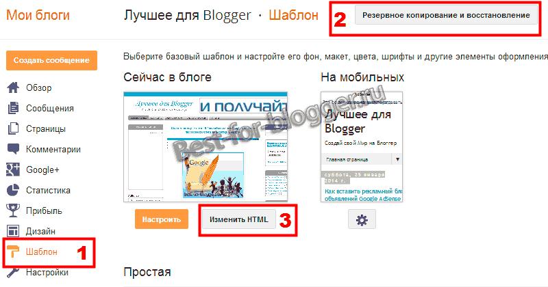 Изменить шаблон Blogger