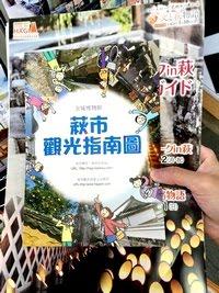 山口萩市旅行fb相簿