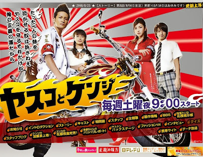 Phim Anh Trai Em Gái -Yasuko to Kenji