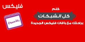 نظام فودافون فليكس بالاسبوع كلم اي رقم في مصر براحتك