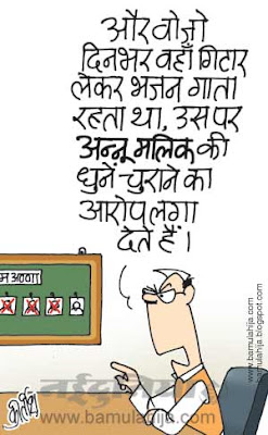 anna hazare cartoon, congress cartoon, corruption cartoon, indian political cartoon, jan lokpal bill cartoon, upa government