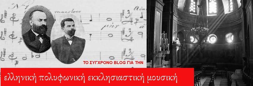 Ελληνική Πολυφωνική Εκκλησιαστική Μουσική