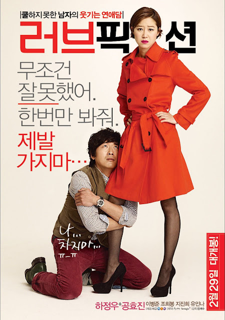 LOVE FICTION ( Korean Movie 2012 )