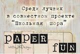 """СП """"Школьная пора"""""""
