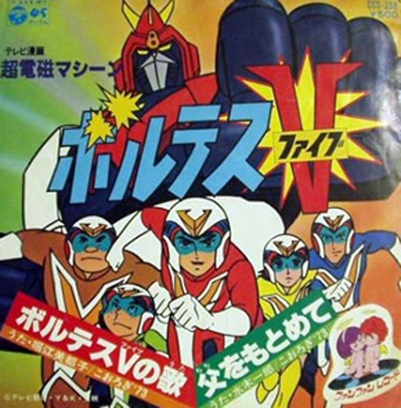 Voltes V Cartoon Characters : Animation cartoons collection videos