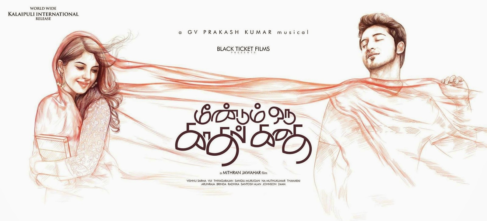 Meendum Oru Kadhal Kadhai Tamil Movie First Look Poster