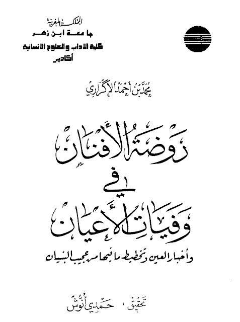 روضة الأفنان في وفايات الأعيان - محمد بن أحمد الإكراري pdf