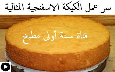 فيديو الكيكة الاسفنجية
