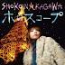 Single Shoko Nakagawa - Horoscope [320K]
