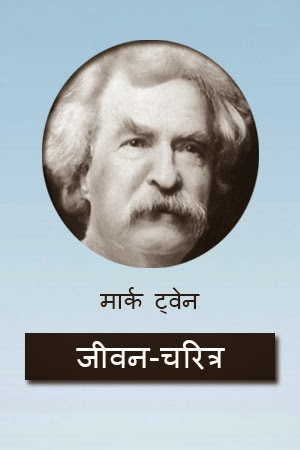 mark twain biography in hindi