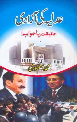 Adlia Ki Azaadi Khaab Ya Haqiqat By Muhammad Aslam Lodhi