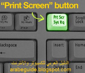 طريقة تصوير شاشة الكمبيوتر print-screen-button.