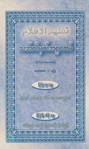 Thalimul Islam Q & A Vol 1 F.jpg