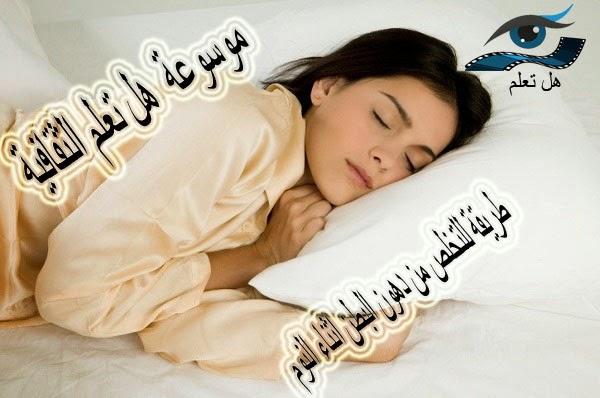 طريقة للتخلص من دهون البطن اثناء النوم