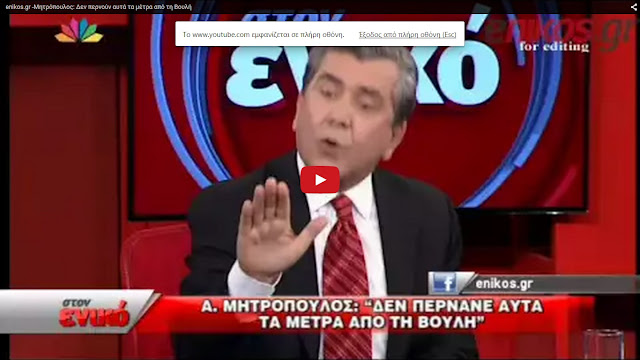Διαλύουν την Πατρίδα και γελάνε! Αλέξης Μητρόπουλος: Ακραία και η αντικοινωνική η συμφωνία που φέρνει η κυβέρνηση