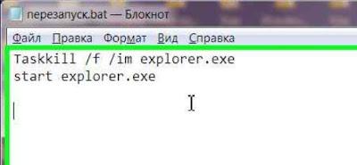 Перезапуск проводника с помощью bat файла